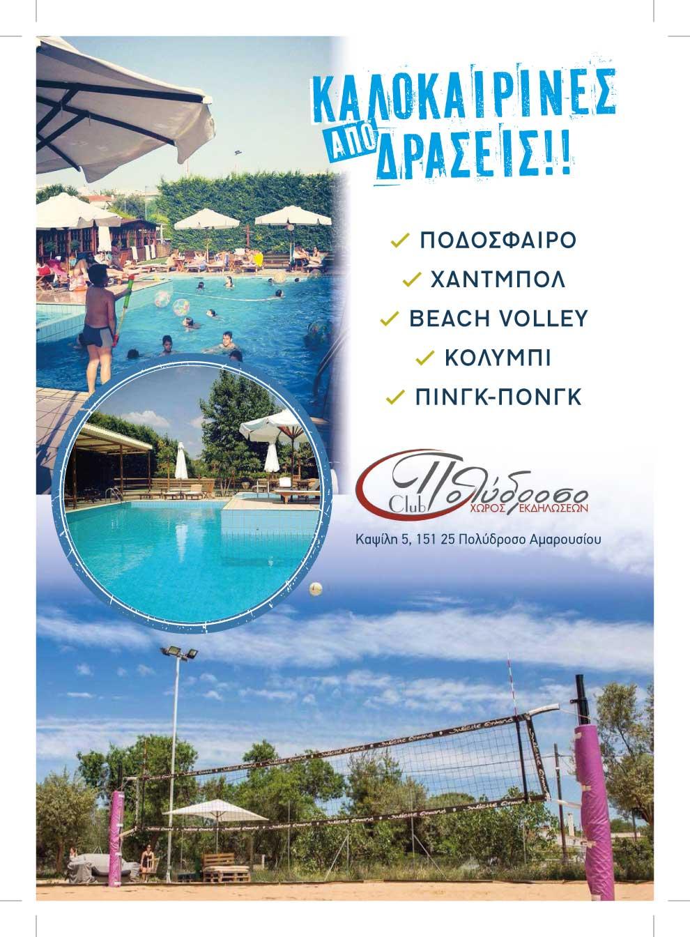 summer-camp-17-2